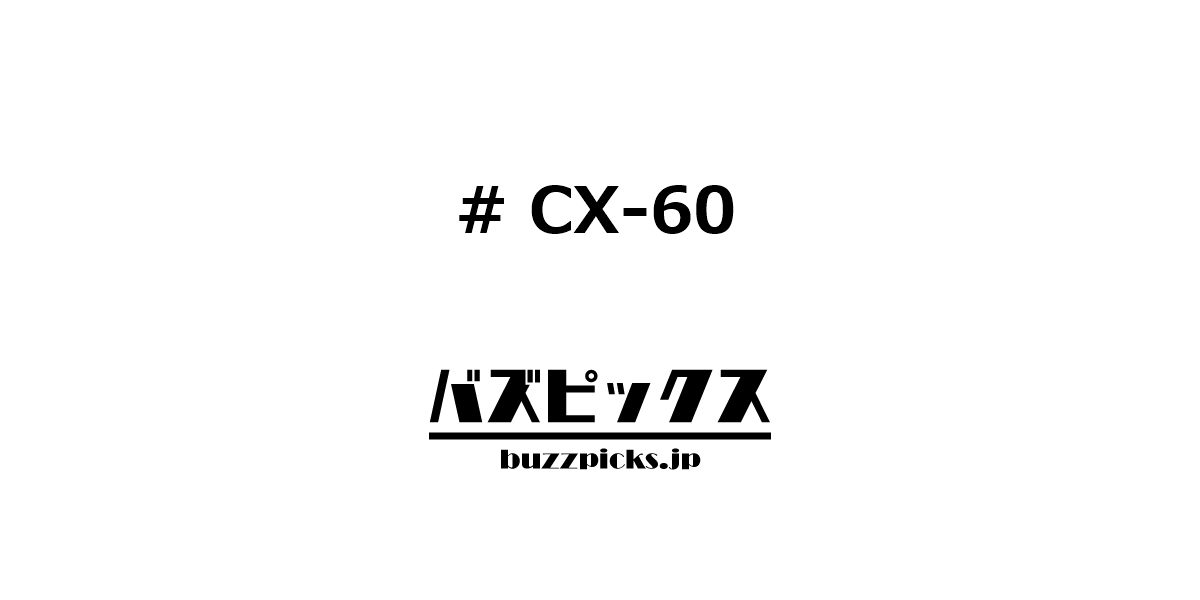 Cx 60