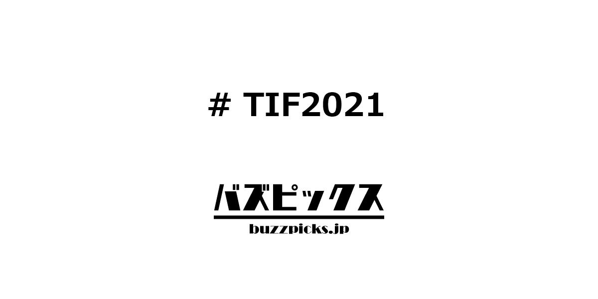 Tif2021