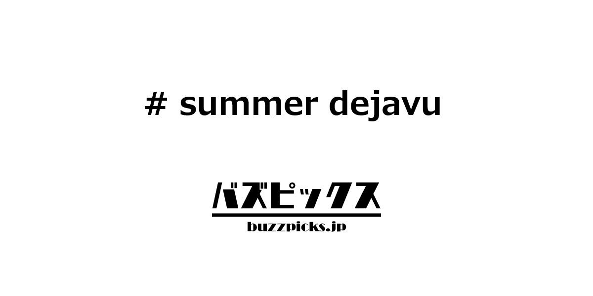 Summerdejavu